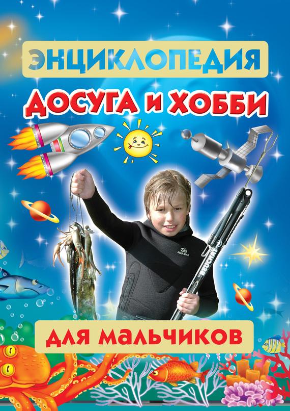 Мария Молодцова Энциклопедия досуга и хобби для мальчиков помогите кроссовки пума в москве