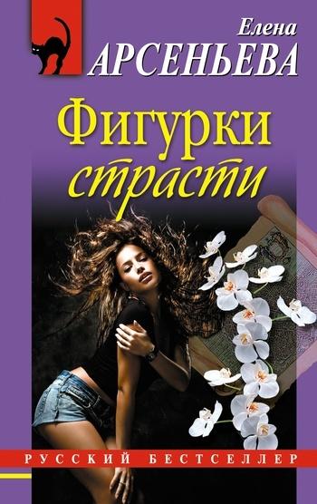 Елена Арсеньева Фигурки страсти алена 18 a