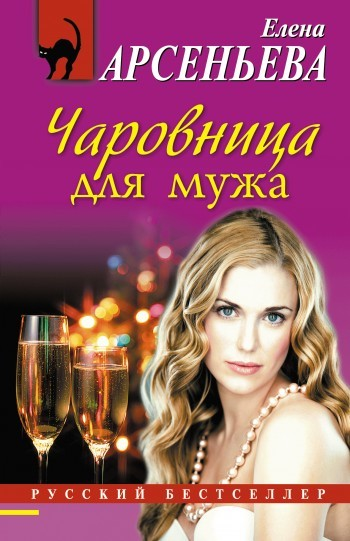 Елена Арсеньева Чаровница для мужа купить продать квартиру в воронеже