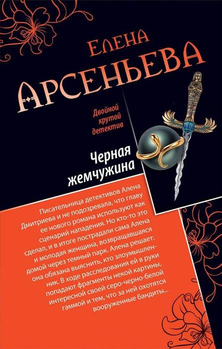 Елена Арсеньева - Черная жемчужина