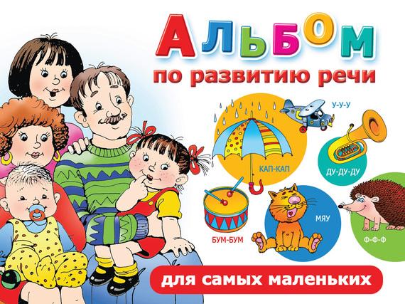 Скачать Ольга Новиковская бесплатно Альбом по развитию речи для самых маленьких