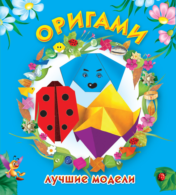 Оксана Смородкина Оригами. Лучшие модели конструктор оригами к pixelart™ 3d пиксели 2в1 лягушка птичка 02305