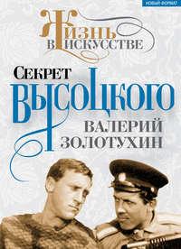 Золотухин, Валерий  - Секрет Высоцкого