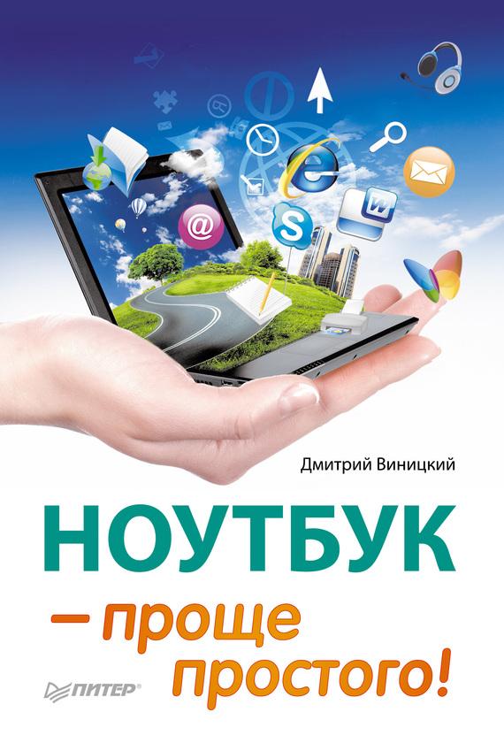 Скачать Дмитрий Виницкий бесплатно Ноутбук - проще простого