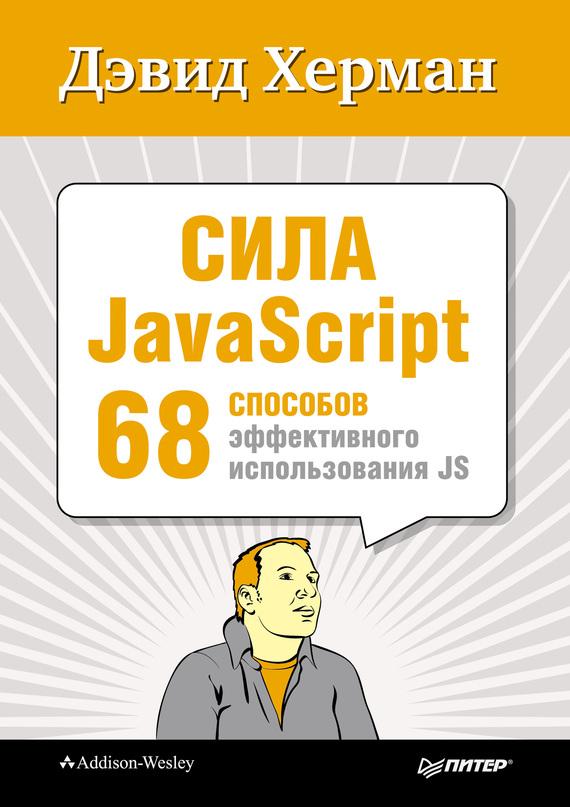 Дэвид Херман Сила JavaScript. 68 способов эффективного использования JS functional javascript introducing functional programming with underscore js