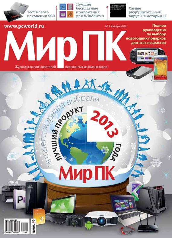 все цены на Мир ПК Журнал «Мир ПК» №01/2014 онлайн