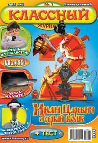 - Классный журнал №01/2014