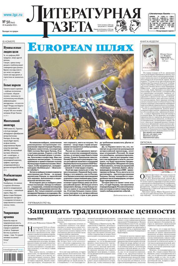 Отсутствует Литературная газета №50 (6443) 2013 отсутствует литературная газета 14 6410 2013