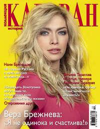Отсутствует - Журнал «Коллекция Караван историй» &#847012, декабрь 2013
