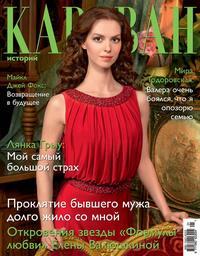 Отсутствует - Караван историй №01 / январь 2014