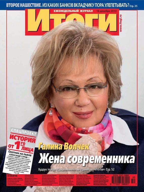 Отсутствует Журнал «Итоги» №50 (914) 2013 отсутствует журнал хакер 08 2013