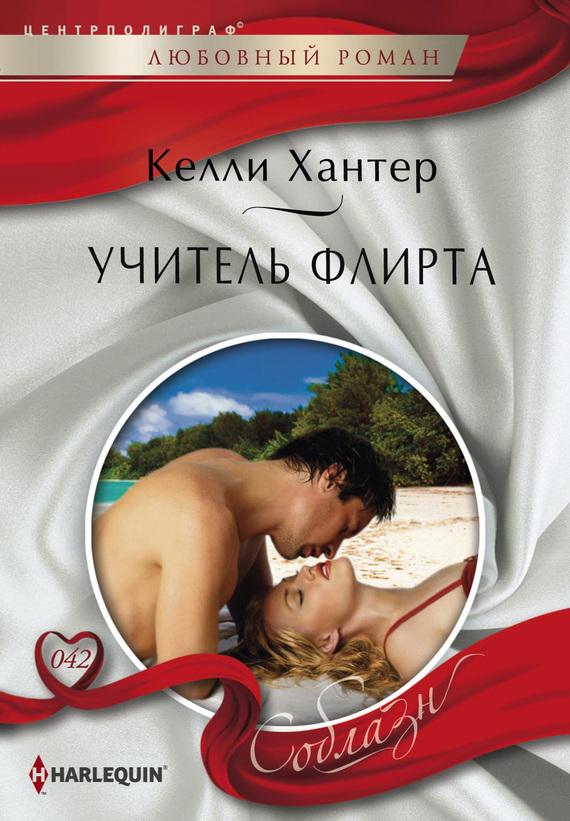Келли Хантер Учитель флирта