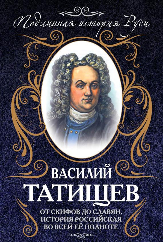 Василий Татищев - От скифов до славян. История Российская во всей ее полноте