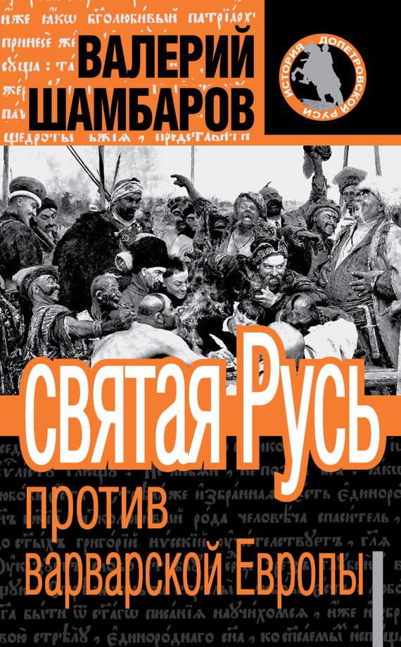 Валерий Шамбаров Святая Русь против варварской Европы валерий шамбаров казачество путь воинов христовых