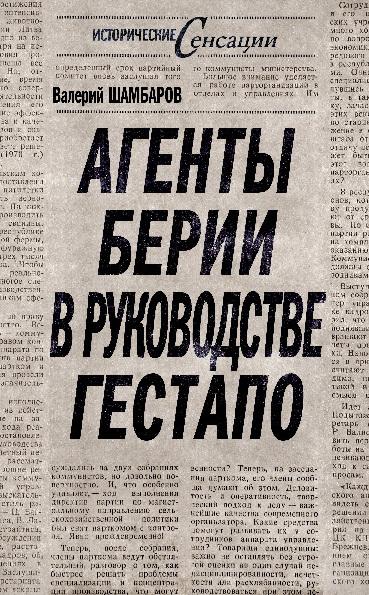 Валерий Шамбаров Агенты Берии в руководстве гестапо валерий шамбаров казачество путь воинов христовых