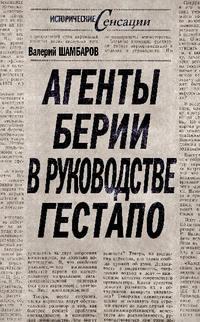 Шамбаров, Валерий  - Агенты Берии в руководстве гестапо