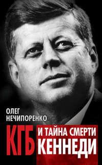 Нечипоренко, Олег  - КГБ и тайна смерти Кеннеди