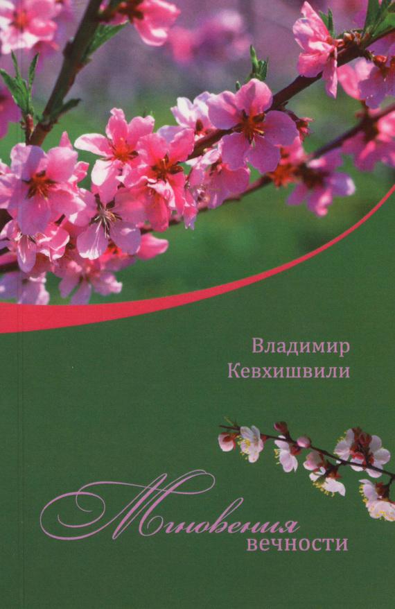 Владимир Кевхишвили Мгновения Вечности мигель серрано книга магической любви