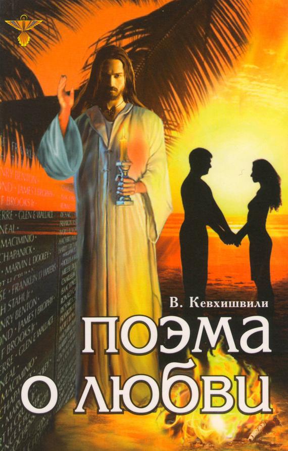 Владимир Кевхишвили Поэма о Любви истории любви в валентинов день
