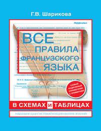 Шарикова, Г. В.  - Все правила французского языка в схемах и таблицах: справочник по грамматике