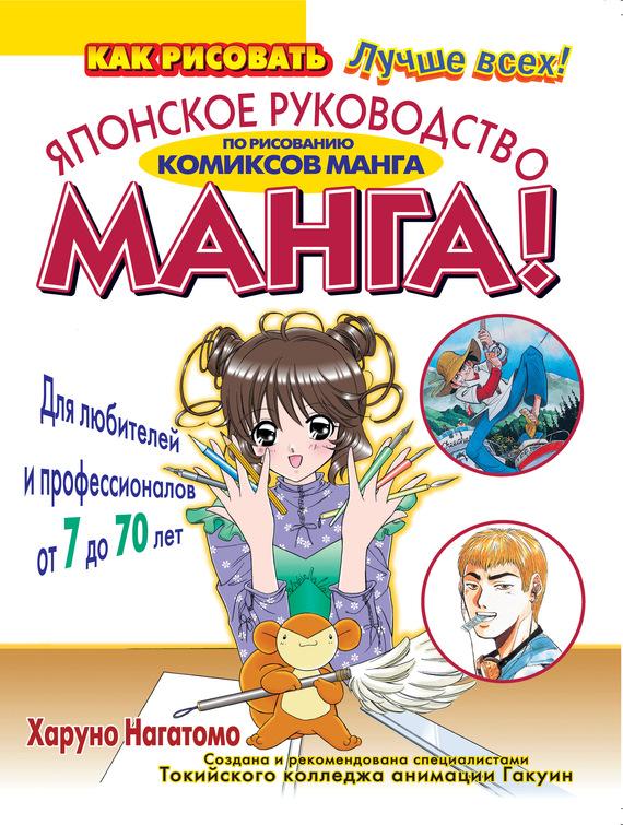 Бесплатно МАНГА Японское руководство по рисованию комиксов манга для любителей и профессионалов от 7 до 70 лет скачать