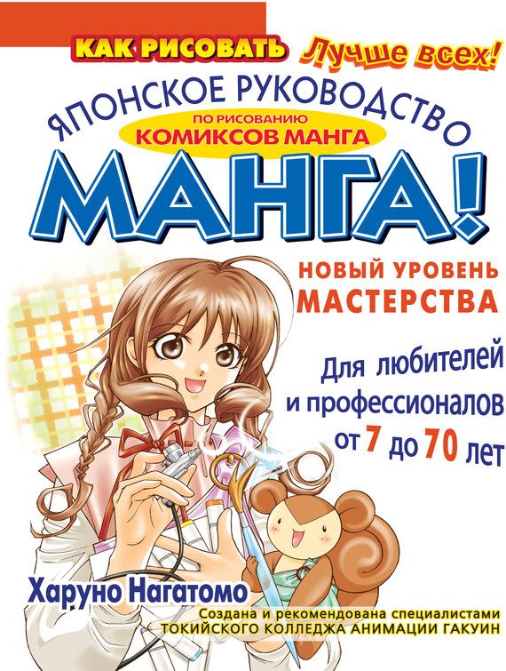 Бесплатно МАНГА Новый уровень мастерства. Японское руководство по рисованию комиксов манга для любителей и профессионалов от 7 до 70 лет скачать