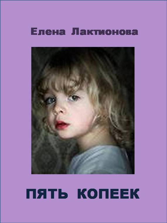 Елена Лактионова Пять копеек фиксатор двери мир детства мишка
