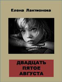 Лактионова, Елена  - Двадцать пятое августа