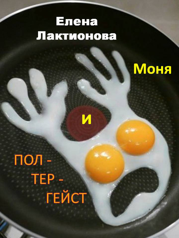 Елена Лактионова бесплатно