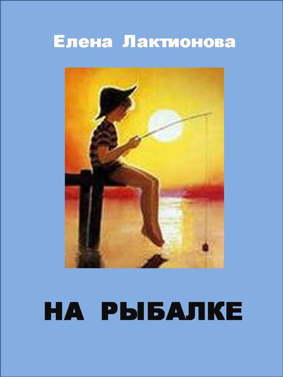 Елена Лактионова