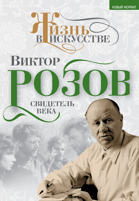 Виктор Кожемяко Виктор Розов. Свидетель века виктор кожемяко лица века