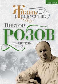 - Виктор Розов. Свидетель века