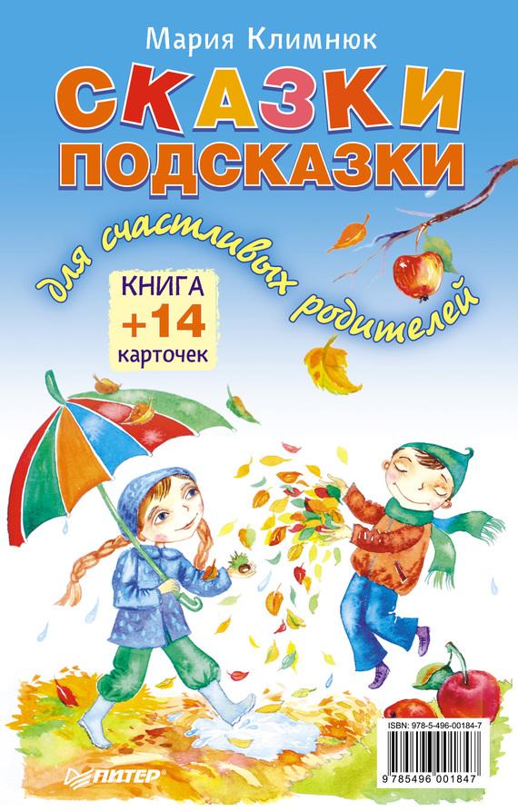 яркий рассказ в книге Мария Климнюк