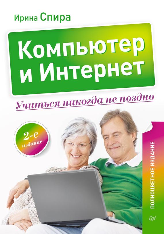 Ирина Спира Компьютер и Интернет. Учиться никогда не поздно ирина спира персональный компьютер учиться никогда не поздно 3 е издание