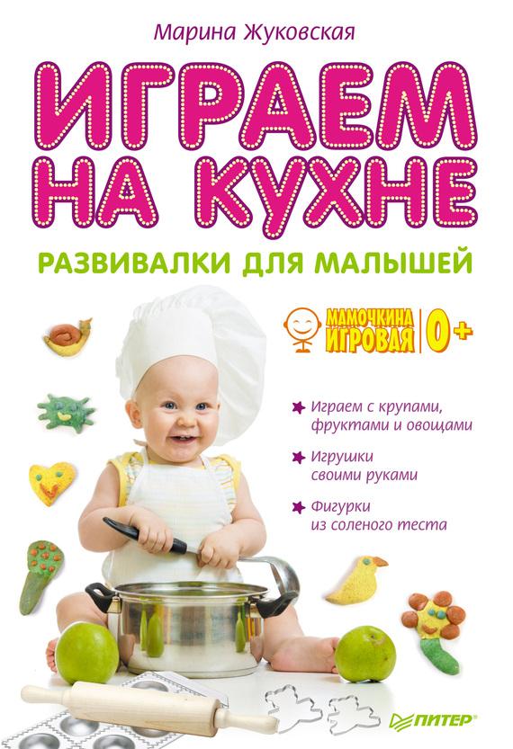 Играем на кухне. Развивалки для малышей