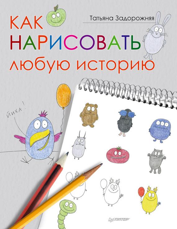 Татьяна Задорожняя Как нарисовать любую историю задорожняя т рисуем историю добрый лось и другие персонажи