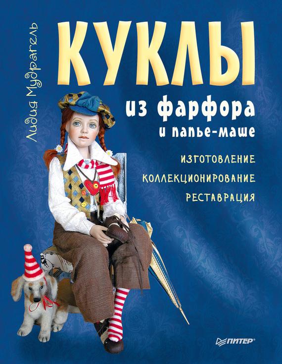 бесплатно Лидия Мудрагель Скачать Куклы из фарфора и папье-маше. Изготовление, коллекционирование, реставрация