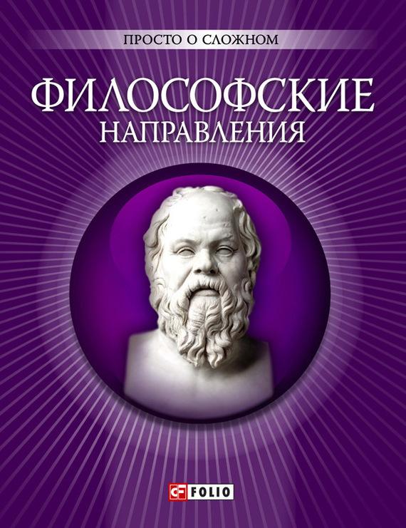 бесплатно Философские направления Скачать А. В. Корниенко