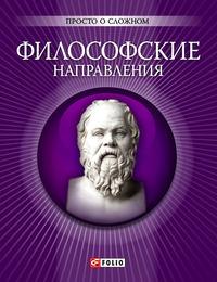 Корниенко, А. В.  - Философские направления