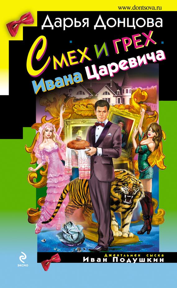 Обложка книги Смех и грех Ивана-царевича, автор Донцова, Дарья