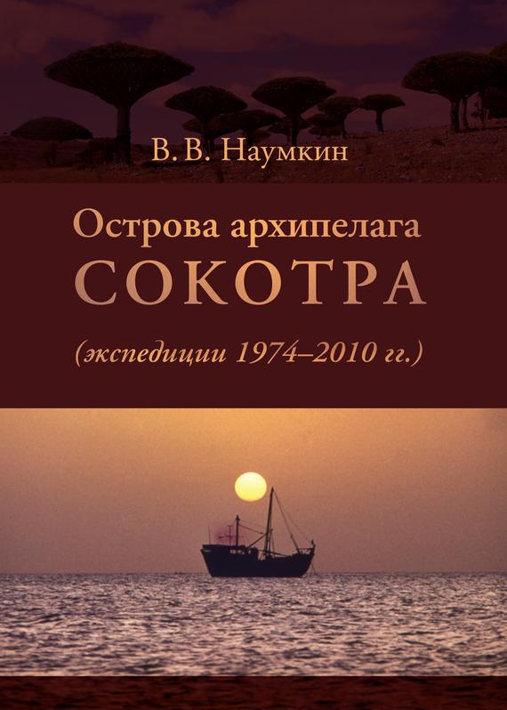Острова архипелага Сокотра (экспедиции 1974-2010 гг.) случается неторопливо и уверенно