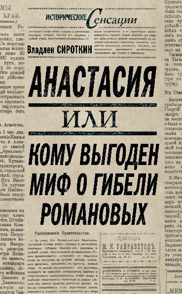 Скачать Владлен Сироткин бесплатно Анастасия, или Кому выгоден миф о гибели Романовых