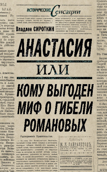 Владлен Сироткин бесплатно