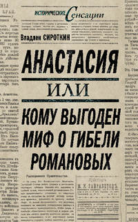 Сироткин, Владлен  - Анастасия, или Кому выгоден миф о гибели Романовых