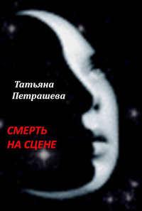 Петрашева, Татьяна  - Смерть на сцене