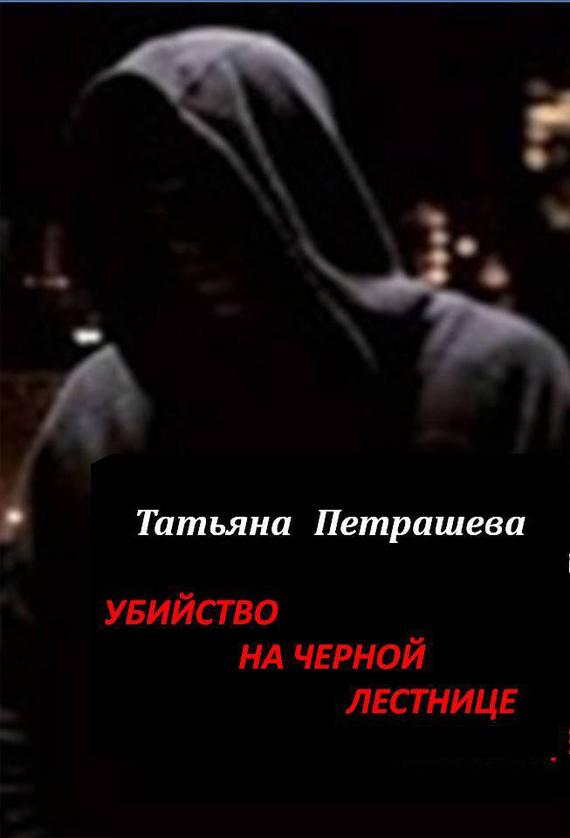Убийство на черной лестнице