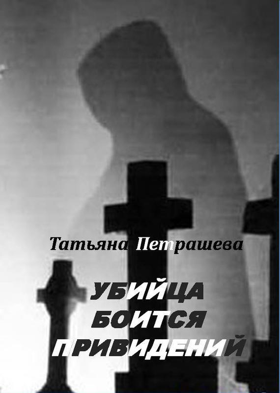 Татьяна Петрашева бесплатно