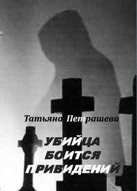 Петрашева, Татьяна  - Убийца боится привидений