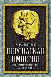 Потапов, Геннадий  - Персидская империя. Иран с древнейших времен до наших дней