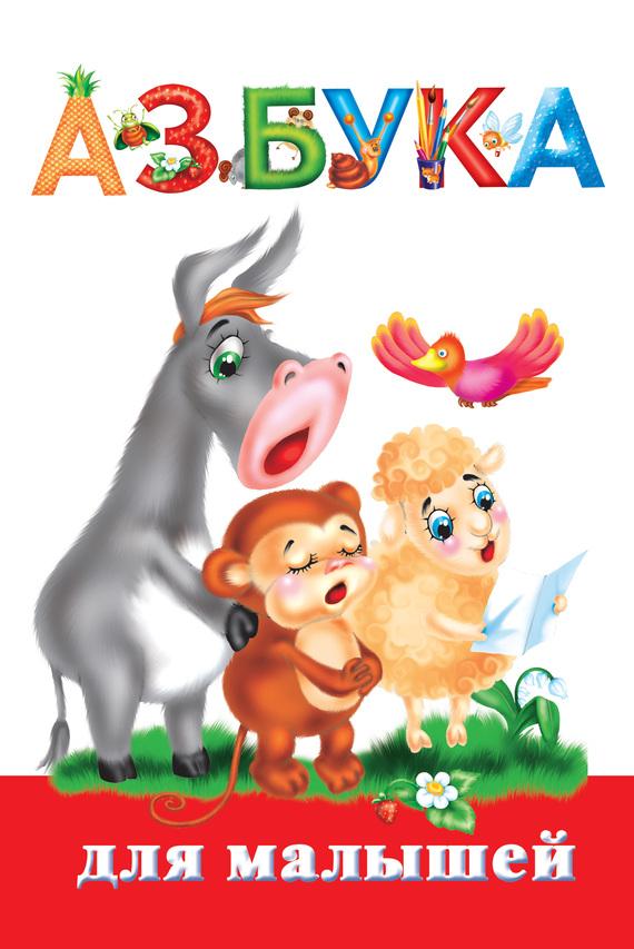 В. Г. Дмитриева Азбука для малышей ISBN: 978-5-271-30721-8, 978-5-271-35878-4 в г дмитриева дневничок настоящей принцессы isbn 978 5 271 25922 7